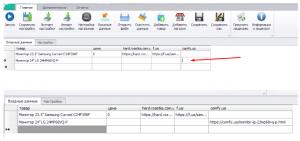 Добавление ссылок на страницы товаров во входные данные pricetraxer