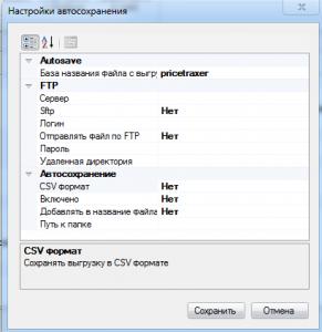 автосохранение результатов в прайстраксер
